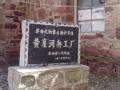黄崖洞兵工厂(下)