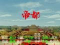 100秒看北京历史称谓
