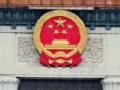 国徽诞生记
