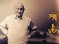 五集纪录片《项南》预告