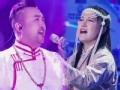 《耳畔中国片花》阿和图组合唱《额吉》 呼麦唱法获阎维文大赞