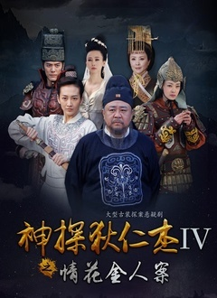 神探狄仁杰4(国产剧)