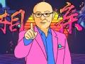 《江苏卫视非诚勿扰片花》孟非携新升级版《非诚》来袭 换个方式走心相亲