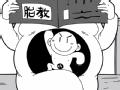 口水封神第23集