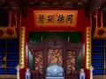 暑期旅游指南 恭王府