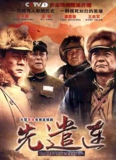 先遣连2012
