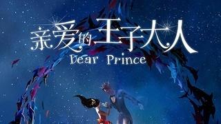 《亲爱的王子大人》第1集剧情