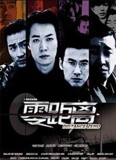 零距离[2004]