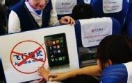 飞机上可以玩手机了!