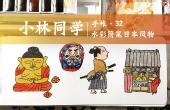 日本风物水彩涂色及简笔画