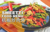杭椒炒肉片太适合食欲之秋