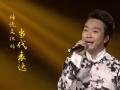 《围炉音乐会第三季片花》20170921 预告 贵妃李玉刚百态来袭 讲述从草根的成名之路