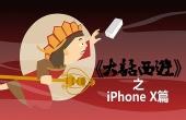 《大话西游》之iPhoneX篇