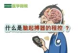 什么是脑起搏器的程控?