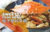 金秋时节最适合吃各种海鲜