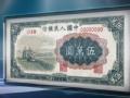 五万元人民币