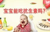 宝宝吃抗生素的注意事项