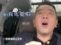 《搭车卡拉SHOW片花》第四期 超会演!张晨光获奖感言爆粗口 怼网友获封XX老爷