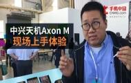 中兴Axon M现场上手体验