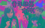 中美童年动画大PK!