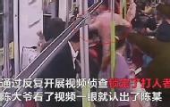 孩子地铁吃零食老人劝阻遭殴打
