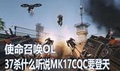 CODOL:MK17CQC登天