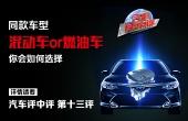 油电混动车PK传统燃油车