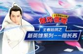 王者新英雄居然是梅长苏?