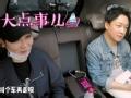 《搭车卡拉SHOW片花》第六期 未播 耿直粉丝diss司机 潘粤明上演魔性RAP秀