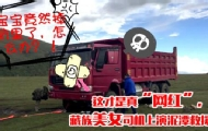 """藏族美女司机""""网红""""修炼手册"""