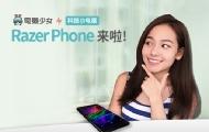 Razer Phone正式曝光