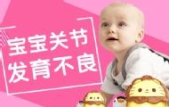 宝宝关节发育不良的原因