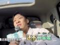 《搭车卡拉SHOW片花》第八期 当然了!曹云金直言回应换女友炫富传闻