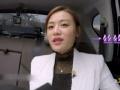 """《搭车卡拉SHOW片花》第九期 见鬼了!叶一茜疯狂嗨歌""""吓跑""""乘客"""