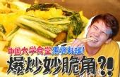 中国大学食堂黑暗料理!