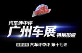 广州车展新车特别报道