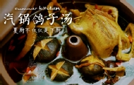 小雪时节来碗汽锅养颜鸽子汤