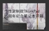 ThinkPad 纪念本开箱