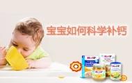 宝宝如何补钙最科学?
