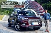 试驾北京现代ix35 2.0L
