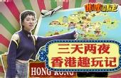 三天两夜香港趣玩记
