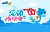 蓝迪儿歌:泥鳅滑溜溜