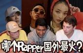 在国外最火的中国Rapper