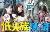 美女采访大学生全程玩手机