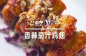 香蒜茄汁鸡翅的上海本滋味