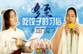 冬至吃饺子的习俗从何而来