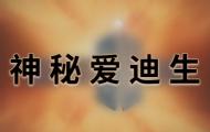 GMod短片:爱迪生救老母