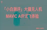 无人机MAVIC AIR试飞
