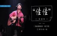 张晏铭吉他教学《佳佳》