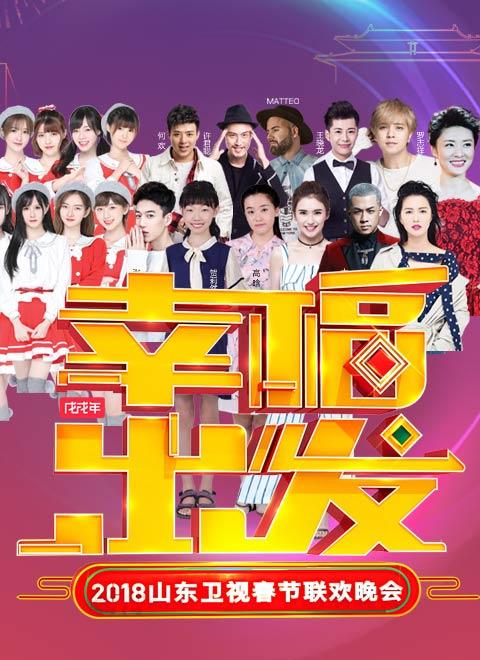 2018山东卫视狗年春晚